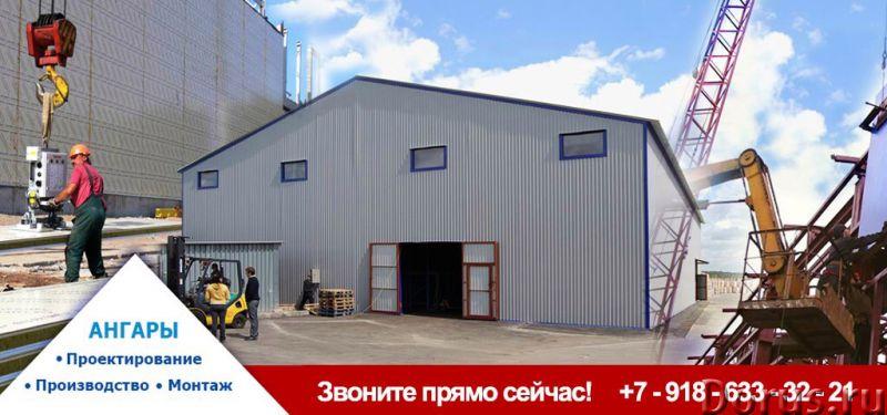 Ангары - Строительные услуги - Компания Ангастр осуществляет строительство арочных и модульных ангар..., фото 1